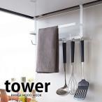 フック tower 山崎実業 YAMAZAKI レンジフードフック レンジフード キッチンツール 布巾 布巾掛け 収納 整理