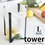 メール便で送料無料 ゴミ箱 ポリ袋エコホルダー タワー L tower 三角コーナー 簡易ゴミ箱 シンプル まな板