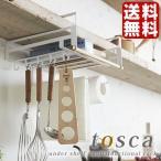 戸棚下 多機能 ラック tosca トスカ キッチン 収納 吊り下げ フック キッチンペーパーホルダー キッチンツール