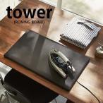 アイロン台 平型アイロン台 タワー tower 山崎実業 yamazaki 平型タイプ スタイリッシュ