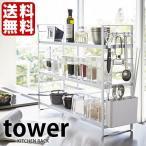 キッチン収納ラック シンク上キッチン収納ラック tower タワー 山崎実業 スパイスラック シンプル 台所
