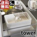 ショッピング米 米びつ 5kg スリム タワー シンク下 キッチン下 シンプル 密閉 ホワイト ブラック 米櫃 収納 計量カップ