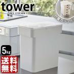 米びつ 5kg スリム タワー キッチン下 シンク下 袋ごと シンプル 計量カップ 密閉 収納 米櫃 ホワイト ブラック