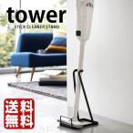 スティッククリーナースタンド タワー tower 掃除機スタンド コードレス 掃除機収納 山崎実業 yamazaki