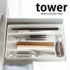 カトラリー 収納 カトラリー入れ キッチン収納 タワー