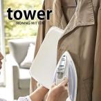 アイロン台 アイロンミトン タワー tower スチーム用 かけたまま 山崎実業