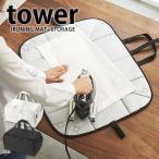 アイロン収納マット タワー tower アイロン台 アイロンマット アイロンケース 山崎実業 便利 省スペース