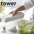 ラップホルダー マグネットラップケース Sサイズ タワー tower 冷蔵庫 サイド キッチン ラック マグネット サランラップ 山崎実業