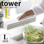 ラップホルダー マグネットラップケース Lサイズ タワー tower 冷蔵庫 サイド キッチン ラック マグネット サランラップ 山崎実業