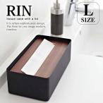 ショッピングティッシュ ティッシュケース おしゃれ 木製 北欧 ティッシュ 収納 Lサイズ RIN