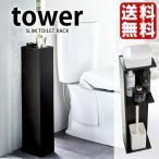ショッピングスリム スリムトイレラック タワー タワー トイレラック スリム 収納ケース 棚 おしゃれ tower 山崎実業