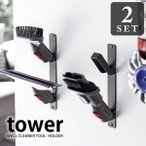 山崎実業 tower ウォールクリーナーツールホルダー タワー