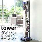 ダイソン スタンド コードレスクリーナースタンド タワー 掃除機 dyson コードレスハンディクリーナー V8 V7 V6 対応 収納 tower 山崎実業