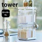山崎実業 調味料ラック 3段 スリム タワー ホワイト 3609