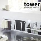 山崎実業 キッチン自立式メッシュパネル タワー 横型 ホワイト 4179