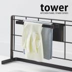 キッチン収納 自立式メッシュパネル用 布巾ハンガー タワー tower ラック 収納 フック 山崎実業