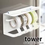 マグネット マスキングテープホルダー タワー tower マスキングテープ カッター 冷蔵庫横 収納 キッチン おしゃれ 山崎実業