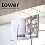 戸棚下レシピホルダー タワー tower レシピスタンド タブレットスタンド おしゃれ 山崎実業