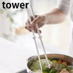 菜箸 シリコン タワー 耐熱 直置き 菜箸キーパー付き 食洗機対応 4274 4275 シリコーン 菜ばし すべりにくい 箸 山崎実業