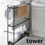 バスタオルハンガー tower タワー 収納付きバスタオルハンガー 4292 4293 省スペース 大判 4枚 山崎実業 yamazaki