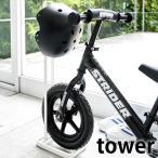 山崎実業 ペダルなし自転車 ヘルメットスタンド タワー ホワイト 4340