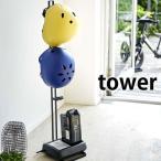 ヘルメット&電動自転車バッテリースタンド タワー tower 引っ掛け収納 ラック キッズヘルメット 収納 4447 4448 コンパクト 山崎実業