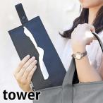 携帯ティッシュケース タワー tower ティッシュカバー ティッシュカバー 吊り下げ スリム おしゃれ マスクケース 山崎実業