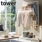 ハンガーラック タワー tower ダブル キャスター付き 幅90cm 2列 棚付き ハンガー 収納 大容量 頑丈 おしゃれ 北欧 スチール 山崎実業 yamazaki