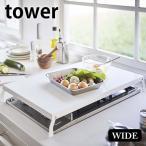 ガスコンロカバー 折り畳み タワー ワイド tower コンロカバー レンジカバー コンロ スチール キッチン収納 おしゃれ 北欧 山崎実業