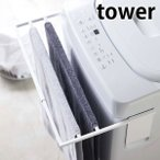 マグネット 伸縮洗濯機バスタオルハンガー タワー tower 伸縮式 37〜65cm対応 タオルハンガー ランドリー収納 洗濯機 磁着 脱衣所 洗面所 4873 4874 山崎実業