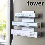 マグネット ラップホルダー 3段 タワー tower タオルハンガー 4939 4940 収納 タオル掛け ラック キッチン 収納 おしゃれ 山崎実業 yamazaki