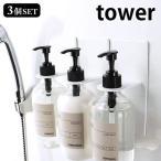 マグネット バスルームディスペンサーホルダー タワー 3個セット tower ボトルホルダー シャンプー 風呂 磁着 4867 4868 山崎実業 yamazaki