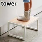 踏み台 タワー tower 踏台 ステップ 腰掛け 高さ 20cm スチール 木 すべり止め キッチン トイレ 子ども 北欧 おしゃれ 耐荷重 100kg 5158 5159