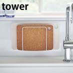 マグネットまな板スタンド タワー tower まな板立て 磁石 マグネット キッチン 収納 水切り まな板 スタンド カッティングボード 5138 5139 山崎実業 yamazaki