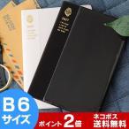ショッピング手帳 ネコポスで送料無料 スケジュール帳 2017 時間割り手帳 B6 クツワ 手帳