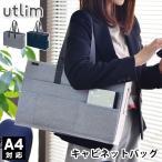 キャビネットバッグ A4 ノートPC対応