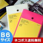 ショッピング手帳 ネコポスで送料無料 スケジュール帳 2017 イーリス B6 ハイタイド 手帳