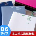 ショッピング手帳 ネコポスで送料無料 スケジュール帳 2017 パピヨン B6 ハイタイド 手帳
