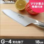 包丁 グローバル 文化包丁 G-4 刃渡り18cm GLOBAL 万能包丁 ステンレス包丁 吉田金属 YOSHIKIN 両刃 ギフト プレゼント 日本製