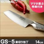包丁 グローバル 菜切り包丁 GS-5 刃渡り14cm GLOBAL 専用包丁 ステンレス包丁 吉田金属 YOSHIKIN 両刃 ギフト プレゼント 日本製