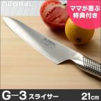 包丁 グローバル G-3 スライサー 刃渡り21cm GLOBAL 専用包丁 ステンレス包丁 吉田金属 YOSHIKIN 両刃 スライス 薄切り ギフト プレゼント 日本製