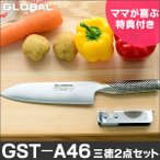 包丁 グローバル 三徳2点セット GST-A46 (G-46/GSS-01) GLOBAL ギフト