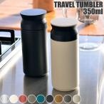 KINTO トラベルタンブラー 350ml 保温 保冷 蓋付き 水筒 ステンレスボトル キントー タンブラー ふた付き スリム おしゃれ ステンレス製
