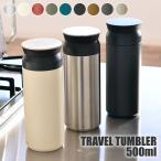 水筒 ステンレス KINTO キントー トラベルタンブラー 500ml 保温 保冷 蓋付き タンブラー スリム おしゃれ マイボトル