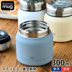 スープジャー サーモマグ Thermo mug ミニタンク 300ml 真空二重 スープポット フードコンテナ 保冷 保温