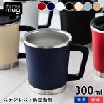 マグ サーモマグ ステンレスマグ Thermo mug ダブルマグ 300ml 真空二重 コップ ステンレス 蓋付き 保温 保冷