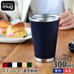 タンブラー ステンレスタンブラー サーモマグ Thermo mug モバイルタンブラー ミニ 300ml フタ付き 保温 保冷 おしゃれ