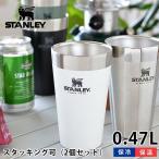 タンブラー スタッキング真空パイント 0.47L 2個セット スタンレー STANLEY ステンレス 真空断熱 保温 保冷 グラス スタッキング 結露しない ペア おしゃれ