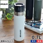 スタンレー STANLEY ゴーシリーズ 真空ボトル 0.7L ホワイト 03044-012