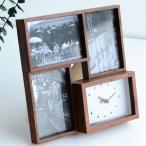 フォトフレーム ビット4 時計 壁掛け 置き型 写真立て おしゃれ 木製 掛け時計 置き時計